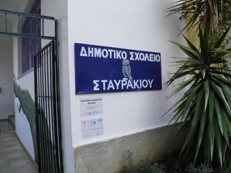 7/θ Δημοτικό Σχολείο Σταυρακίου Ιωαννίνων