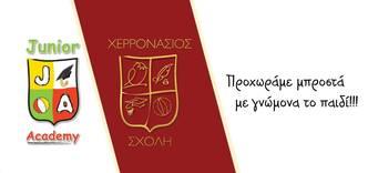 Junior Academy - Χερρονάσιος Σχολή