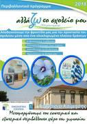 Περιβαλλοντικό πρόγραμμα:«Αλλάζω το σχολείο μου, μεταμόρφωση του εσωτερικού αλλά και εξωτερικού περιβάλλοντος χώρου του Γυμνασίου Κοίμησης»