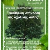 2η αφίσα ανάδειξης δράσεων περιβαλλοντικού προγράμματος αισθητική ανάπλαση Σχολικής αυλής Γυμνασίου Κοίμησης