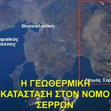 Γεωθερμική κατάσταση στον νομό Σερρών.