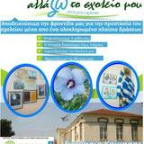 """Γυμνάσιο Κοίμησης Σερρών αφίσα προβολής περιβαλλοντικού προγράμματος: """"αλλάζω"""" το σχολείο μου..."""