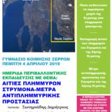 """Ημερίδα στο Γυμνάσιο Κοίμησης Σερρών που είχε θέμα: """"Οι αιτίες των πλημμυρών του Στρυμόνα και μέτρα αντιπλημμυρικής προστασίας""""."""