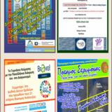 Συμμετοχή του Γυμνασίου Κοίμησης σε Διεθνή Εκπαιδευτικά Δίκτυα